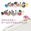 An auktn email service is free shipping Swarovski gold earphone Jack [smartphone / smartphone pierced earrings / ] [iPhone/ eye phone]! fs2gm