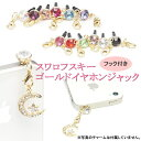 With the Swarovski gold earphone Jack hook an auktn email service is free shipping [smartphone / smartphone pierced earrings / ] [iPhone/ eye phone]! fs2gm
