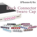 An auktn email service is free shipping iPhone4/4s dock connector Swarovski cap [smartphone / dock connector] [iPhone/ eye phone]! fs2gm
