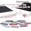 An auktn email service is free shipping iPhone4/4s dock connector Swarovski cap & earphone Jack set [smartphone / smartphone pierced earrings / スマピ / dock connector] [iPhone/ eye phone]! fs2gm