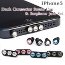An auktn email service is free shipping iPhone5 dock connector Swarovski cap &amp; earphone Jack set [smartphone / smartphone pierced earrings / ] [iPhone/ eye phone]! fs2gm