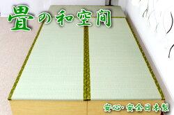 人気の高床式ユニット畳1.5畳タイプ2本+1畳セット☆畳ユニット/畳収納/畳ボックス/☆新品【日本製】激安