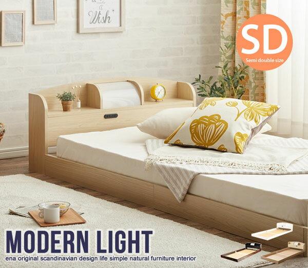 ライト付きローベッド[フロアベッド] Modern Light(セミダブル) 【オリジナルポケットコイル】 大人気のローベッド。お客様のご要望を1つにした照明棚付きのフロアベッド。【高いデザイン性、照明、棚付き】3拍子揃った大人気のローベッド! 送料無料