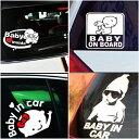 ウォールステッカー 車シール ステッカー 赤ちゃんが乗っています 反射ステッカー ベイビーインカー セーフティーサイン車 シール ステッカー事故防止用ステッカー シール ステッカー 個性的 BABY ON BOARD Baby in car リボン 送料無料