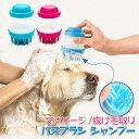 送料無料犬猫用 ペット バスブラシ シャンプー 入浴ブラシ ...