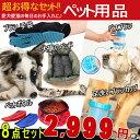 数量限定!!送料無料  ペット用品 8点セット 犬シリーズ ...