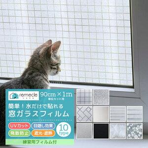 ガラスフィルム 窓 目隠しシート 練習用フィルムset