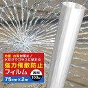 飛散防止フィルム 窓ガラスフィルム 2m 防災 UVカット ...