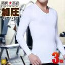 加圧シャツ メンズ インナー 長袖 3枚セット ロングTシャツ メンズ 筋トレ 加圧トレーニング 着...