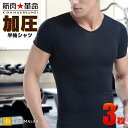 【週末SALE★対象商品】加圧シャツ 3枚セット メンズ v...