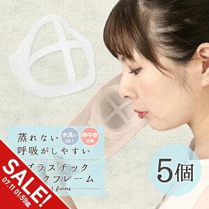 【マラソン★SALE】マスク インナーフレーム プラスチ
