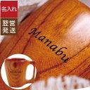 木製 カップ 名入れ プレゼント ビアカップ・マグ 名前入り...