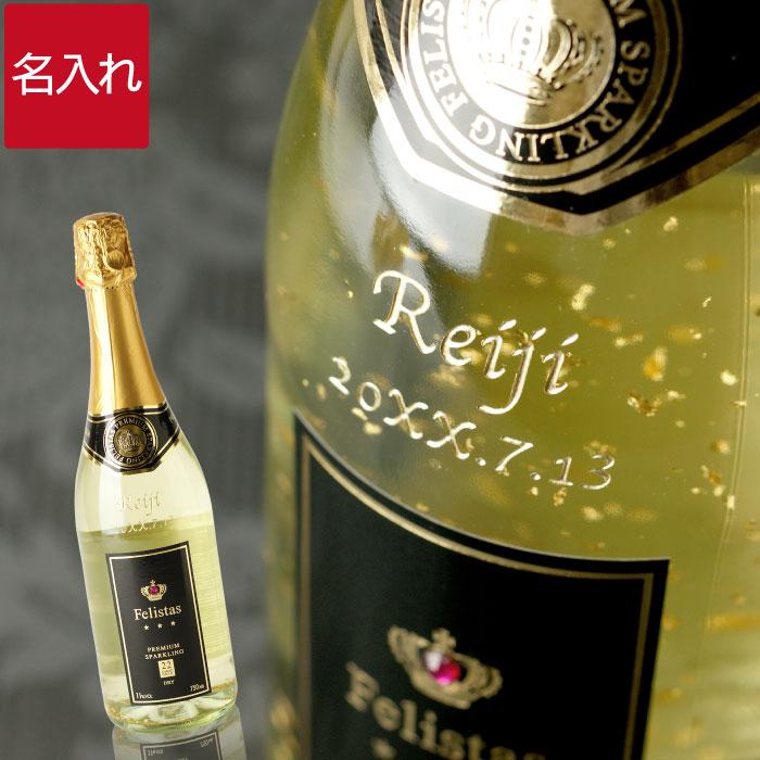 酒ワイン発泡系・シャンパン名入れ名前入りプレゼント名入りギフト金箔入りスパークリングワインフェリスタ