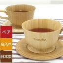 結婚祝い ギフトセット 名入れ ギフト 贈り物 名前入り プレゼント 【 天然竹製 ティ