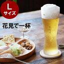 ビールグラス おしゃれ プレゼント 名入れ 名前入り ギフト...