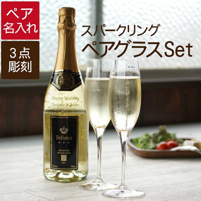 酒ワイン発泡系・シャンパン名入れ名前入りプレゼント名入りギフトペルル×フェリスタスセットビール・洋酒