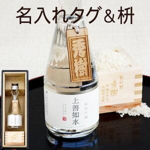 名入れ 日本酒 プレゼント 長寿祝い ギフト 名前入り