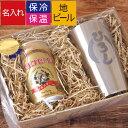 父の日 お酒 プレゼント ビール 名入れ 地ビール ビールグラス ビアグラス 誕生日 贈り物 名前入り ギフト 【 名入れOK 真空断熱タンブラー450ml& エチゴビール セット 】 ビール・発泡酒 酒器 ステンレス タンブラー 父の日ギフト ビアタンブラー 父 義父 還暦 母の日