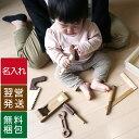 名入れ 出産祝い 名入れ 名前入り 【 安全木製玩具 こども...