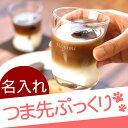 猫 雑貨 プレゼント グラス 結婚祝い 名入れ ギフト 贈り...