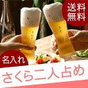 ビアグラス プレゼント 名入れ 名前入り ギフト 【 うたか...