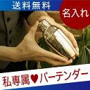 カクテルグッズ 名入れ 名前入り プレゼント 名入り ワイン・バー用品ト 【 カクテル 5点セ