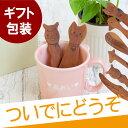 誕生日プレゼント 子供用お箸・フォーク・スプーン プレゼント ギフト 贈り物 【 木製 どうぶつカト