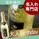 酒 ワイン 発泡系・シャンパン 名入れ 名前入り プレ
