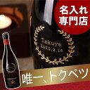 酒 輸入ビール ヨーロッパ 名入れ 名前入り プレゼント 名入り ギフト【 イネディット 750ml...