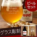 ビール 名入れ 名前入り プレゼント 名入り ギフト【