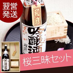 日本酒 名入れ 長寿祝い ギフト お中元 名前入り 名入