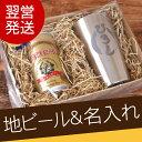 父の日ギフト ビール 名入れ 地ビール 誕生日 贈り物