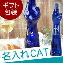 猫好き プレゼント 猫 ワイン 酒 名入れ 名前入り 名