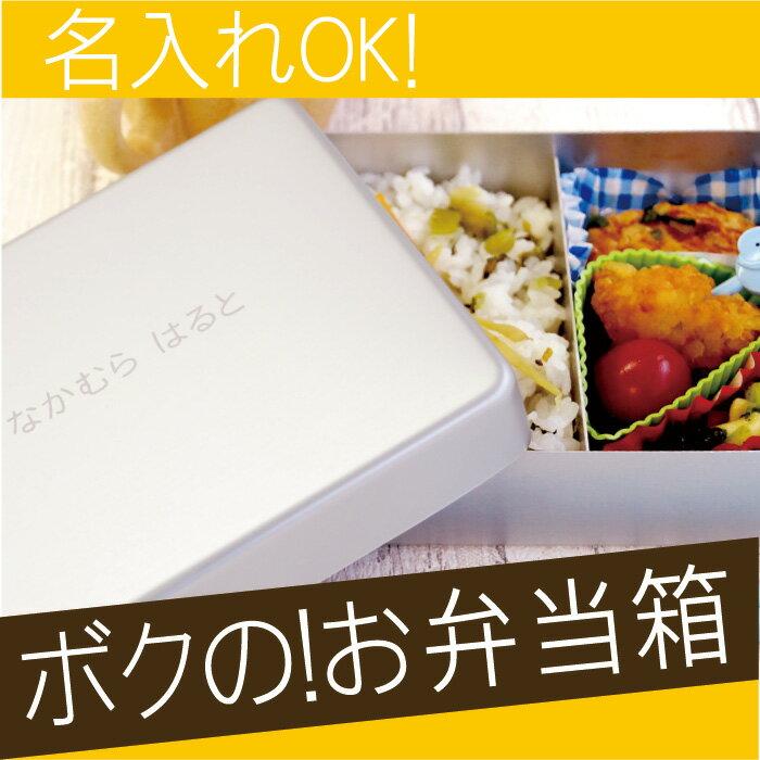 入園祝い子供用お弁当箱アルミランチボックス名入れ名前入りプレゼント名入りギフトアルミお弁当箱角型40