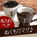 マグカップ 名入れ 名前入り プレゼント 名入り ギフト 【...