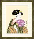 【F8】浮世絵画(大)額 団扇を持つおひさ 喜多川歌麿 美人画 インテリア 安らぎ 潤い 壁掛け 階段飾り [送料無料]