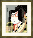 【F8】浮世絵画(大)額 松王丸 歌舞妓堂 艶鏡 役者絵 インテリア 安らぎ 潤い 壁掛け 階段飾り [送料無料]