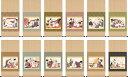 掛け軸-ねがひの糸ぐち一図〜十二図揃/喜多川歌麿 浮世絵秘蔵名品集(春画)掛軸仕立て