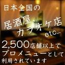お試しセット【九...