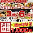 1,000円ポッキリ!【送料無料】本場久留米ラーメンシリーズ![SINCE1986]九州ストレート熟成麺(ノンフライ製法!)保存料不使用!常温保存10ヶ月!人気スープ6種類よりお好きなスープを3つお選び下さい♪(計3種/6人前)【P27Mar15】