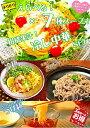 絶品スープの冷し中華〜ざるそばまで人気の7種類から選べる!】お好みスープが楽しめる特別アソートセット(3種/6人前)【御中元】
