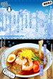 本場久留米ラーメン選べるセットシリーズ!夏にピッタリ冷やしラーメン8種セットから選べる!(計6食分)お好きなスープを3つお選び下さい【05P27May16】