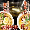 本場久留米ラーメンセット【九州魚介だしラーメン(2種/6人前)】日本伝統の旨味!鰹だしスープ!「だしラーメン×3食」飛魚(あご)だしベース「あごだしラーメン×3食」特選!魚介スープ2種の食べ比べ!【送料無料】