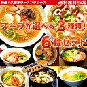 人気久留米ラーメンシリーズ特選11種スープから選べる!自分だけの詰め合せセットを♪