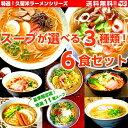【期間限定版!送料無料】人気久留米ラーメンシリーズ特選11種スープから選べる!九州