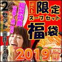 2019新春 本場九州 人気スープ19種から選べる ラーメン...