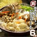 ちゃんこ鍋風!和風・とんこつスープ 鍋焼きラーメン6人前セット【送料無料】【ギフトにも】