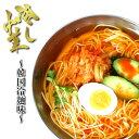 送料無料 冷麺お試しセット(2人前)特製 韓国冷麺味 気