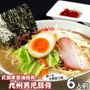 本場久留米ラーメンセット(6人前)久留米とんこつ醤油スープ ...