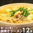 選べる6タイプ 極上煮込みスープ・熟成中華麺で味わう 「鍋焼きラーメン(6食×2セット:計12食)」 お好みのスープセットより2種類お選び..
